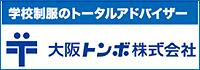 大阪トンボ 株式会社